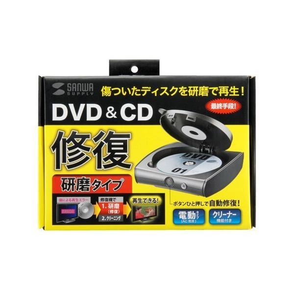 DVDクリーナー ディスク自動修復機 CD DVD用 研磨タイプ(即納)|sanwadirect|06