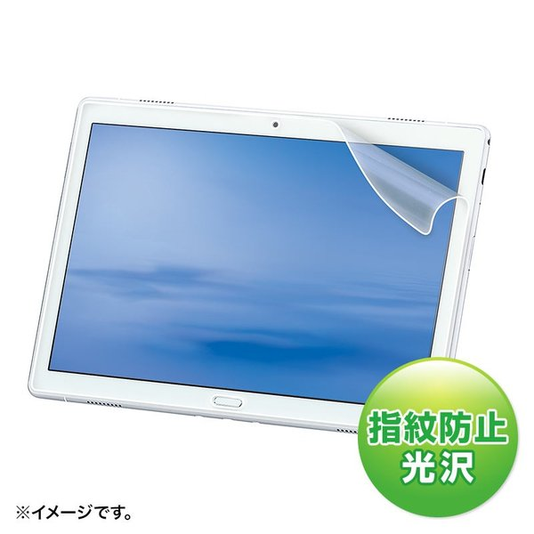 NEC LAVIE Tab E 10.1型 TE510/JAW用フィルム 液晶保護 指紋防止 光沢(LCD-LTE103KFP)(即納)|sanwadirect|05