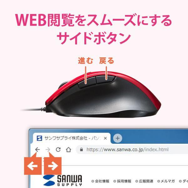 有線マウス ブルーLED レッド(即納) sanwadirect 07
