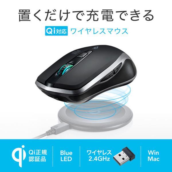 ワイヤレスマウス 充電式  バッテリーフリー 電池交換不要 ブルーLED Qi対応 置くだけ充電 レッド(MA-WBL157R)(即納)|sanwadirect|02