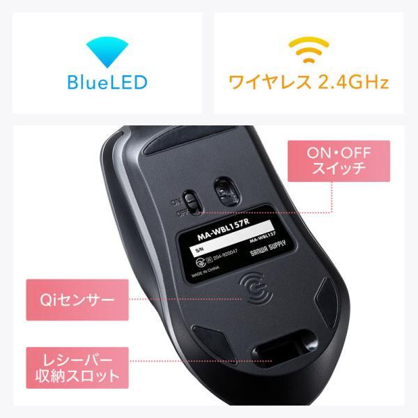 ワイヤレスマウス 充電式  バッテリーフリー 電池交換不要 ブルーLED Qi対応 置くだけ充電 レッド(MA-WBL157R)(即納)|sanwadirect|06