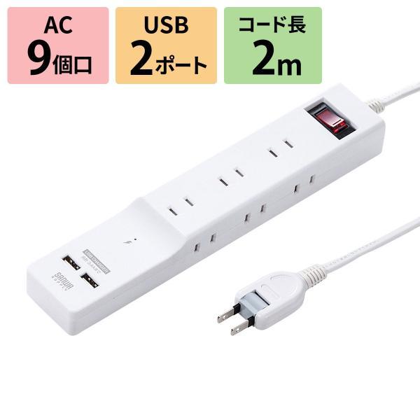 電源タップ 2P 9個口 USB2ポート 2m(TAP-B103U-2W)(即納)|sanwadirect