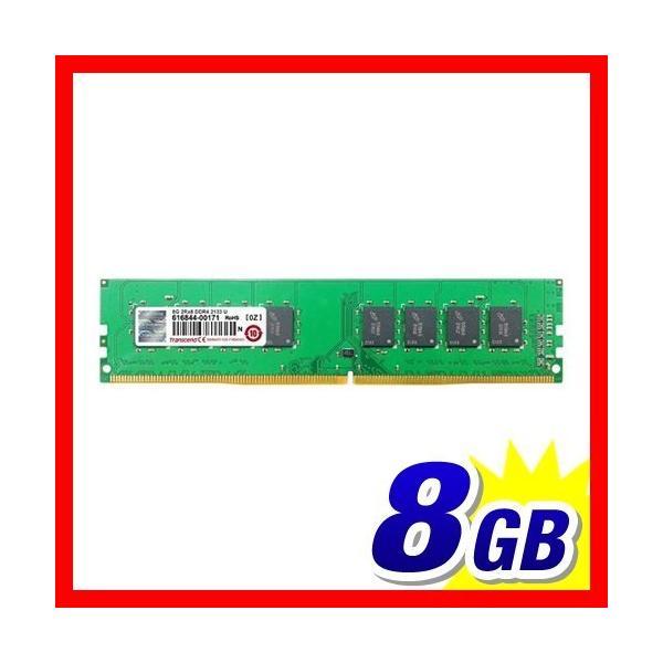 Transcend デスクトップPC用増設メモリ 8GB DDR4-2133 PC4-17000 U-DIMM TS1GLH64V1H 永久保証|sanwadirect|02