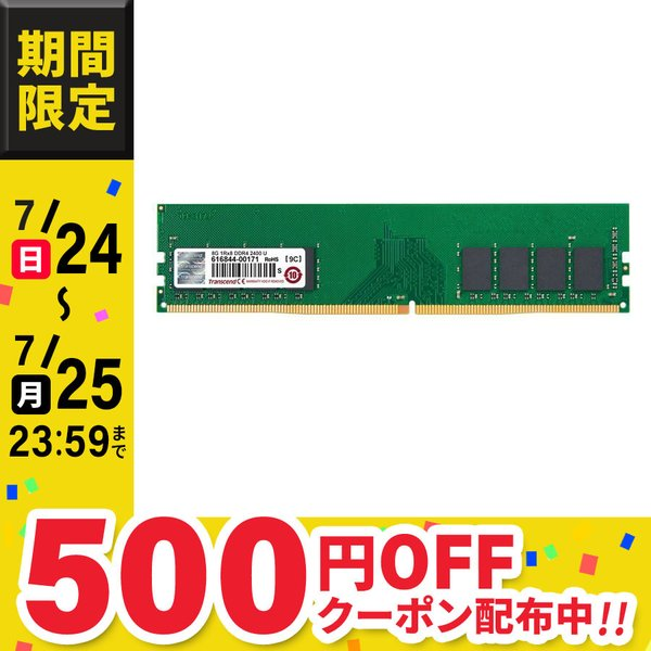 増設メモリ 8GB DDR4-2400 PC4-19200 DIMM TS1GLH64V4B|sanwadirect