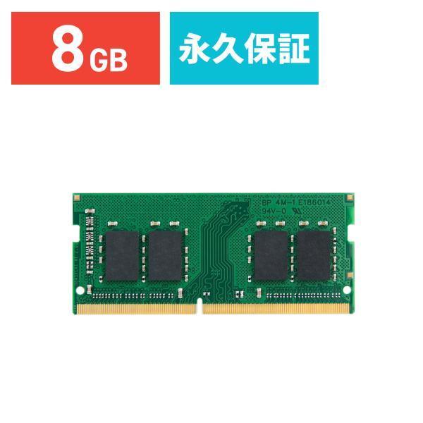 増設メモリ ノートPC用 8GB DDR4-2400 PC4-19200 SO-DIMM TS1GSH64V4B(即納)|sanwadirect