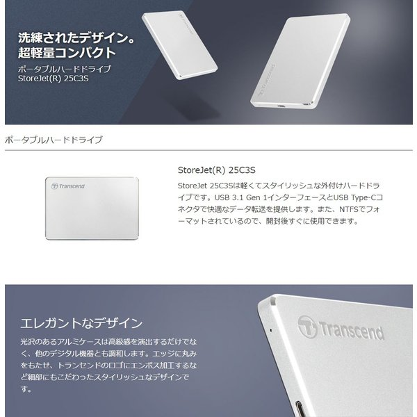 外付けHDD 1TB ハードディスク ポータブル トランセンド|sanwadirect|02