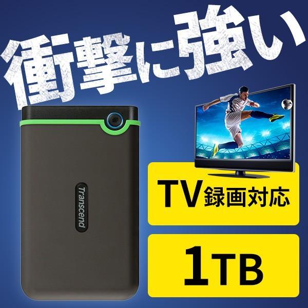 外付け HDD 1TB ポータブル ハードディスク トランセンド(即納) sanwadirect