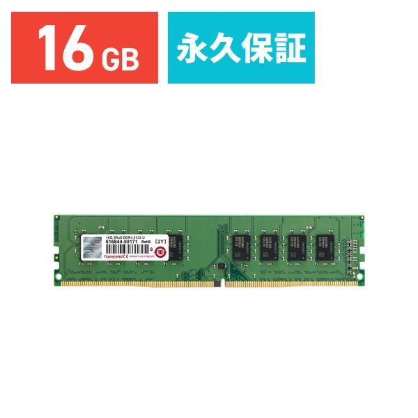 Transcend デスクトップPC用増設メモリ 16GB DDR4-2133 PC4-17000 U-DIMM TS2GLH64V1B 永久保証(即納)|sanwadirect