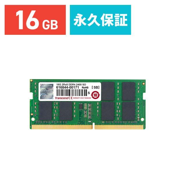 増設メモリ ノートPC用 16GB DDR4-2400 PC4-19200 SO-DIMM TS2GSH64V4B(即納)|sanwadirect