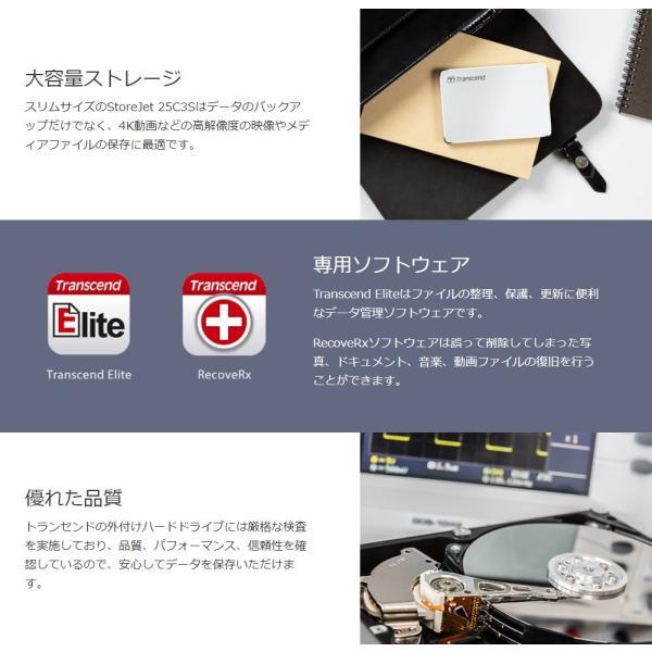 外付けHDD 2TB ハードディスク ポータブル トランセンド(即納)|sanwadirect|04