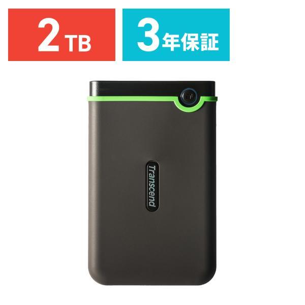 外付けHDD 2TB ハードディスク HDD ポータブル テレビ録画 TV 録画 対応 トランセンド Transcend 耐衝撃|sanwadirect