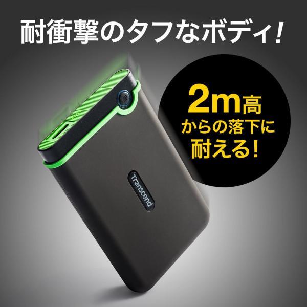 外付けHDD 2TB ハードディスク HDD ポータブル テレビ録画 TV 録画 対応 トランセンド Transcend 耐衝撃|sanwadirect|02