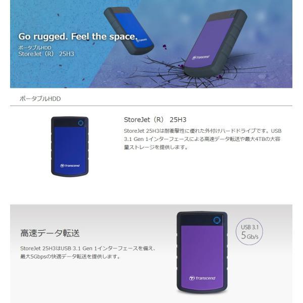 外付け HDD 4TB ポータブル ハードディスク トランセンド(即納)|sanwadirect|02