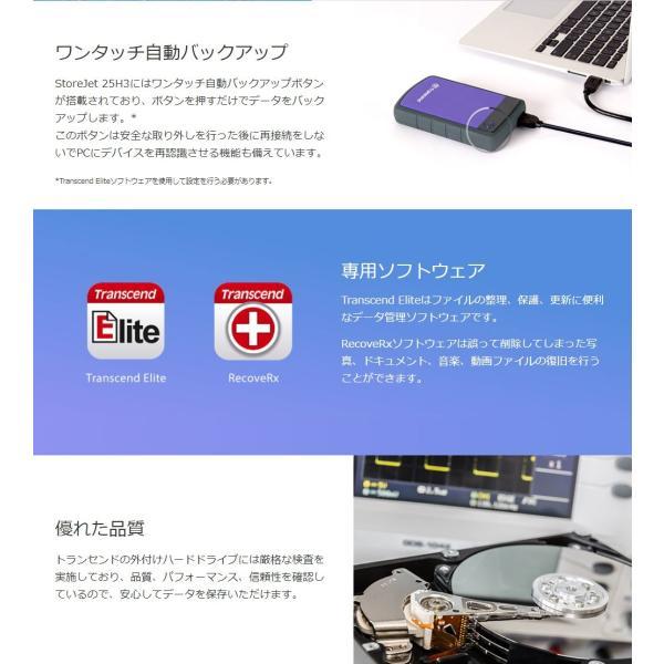 外付け HDD 4TB ポータブル ハードディスク トランセンド(即納)|sanwadirect|04