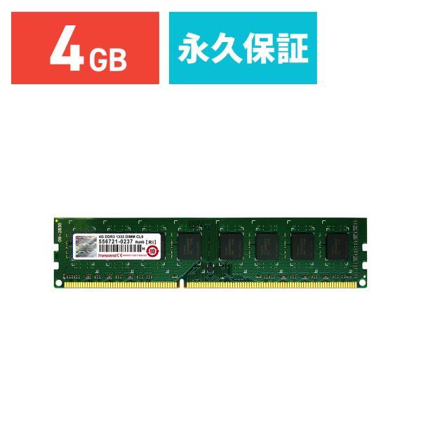 増設メモリ 4GB DDR3-1333 PC3-10600 DIMM TS512MLK64V3N(即納)|sanwadirect