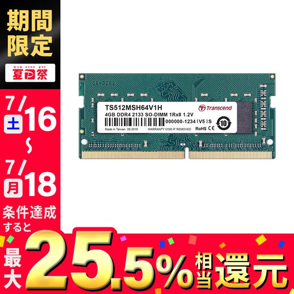 増設メモリ ノートPC用 4GB DDR4-2133 PC4-17000 SO-DIMM TS512MSH64V1H Transcend(即納)|sanwadirect