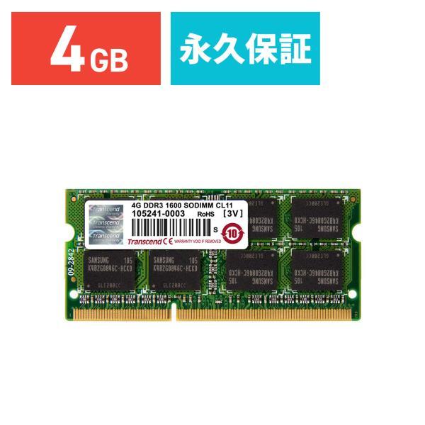 DDR3-1600 PC3-12800 Transcend ノートPC用増設メモリ 4GB SO-DIMM TS512MSK64V6N(即納)|sanwadirect