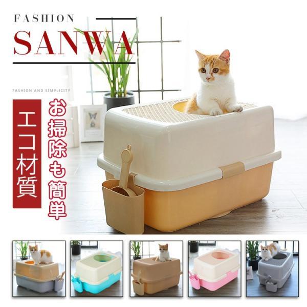トイレ 猫用 ペットトイレ 猫用トイレ ネコトイレ お掃除簡単 オ  シャレ かわいい 猫用 本体 猫用トイレ用品 おしゃれ 人気|sanwafashion