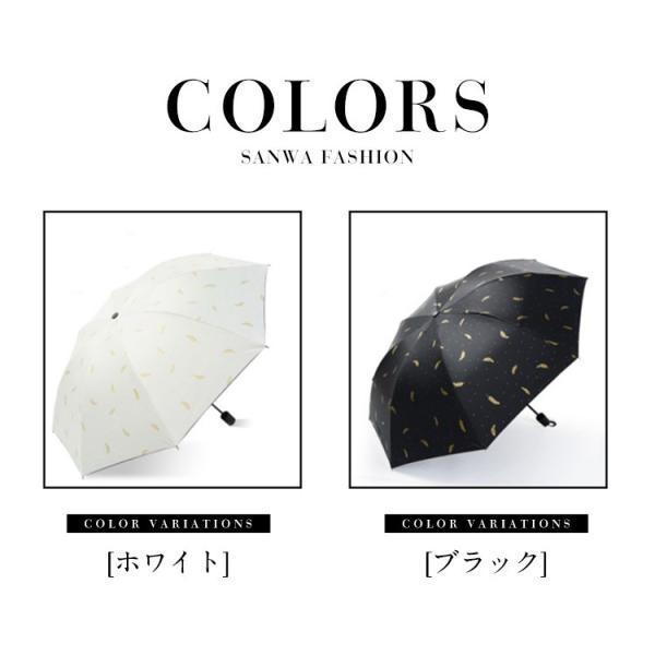 傘 かさ 折りたたみ傘 折り畳み傘 晴雨兼用 メンズ レディース 遮光 uvカット アンブレラ 軽量 雨具 撥水 丈夫 男女兼用 おしゃれ かわいい|sanwafashion|02
