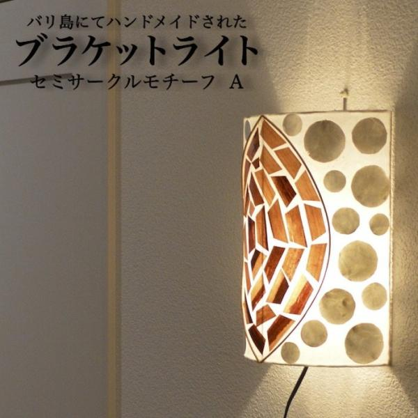 ブラケットライト セミサークル モチーフA ムードライト 寝室照明 間接照明 照明 リビング 玄関 アジアンテイスト 送料無料|sanwapotitto