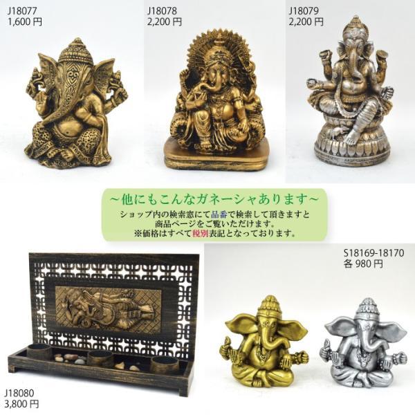 インドの神様 ガネーシャの置物 ガネーシャ 置物 ガネーシャ像 石像 夢を叶える象 金運アップ 開運 商売繁盛 現世利益 083-109 高さ20cm ぽっちゃり|sanwapotitto|09