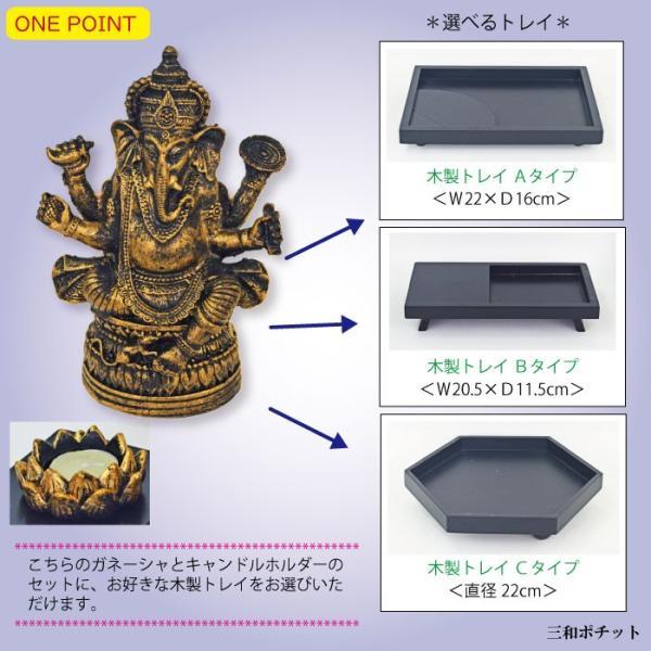 インドの神様 ガネーシャの置物 ガネーシャ 置物 ガネーシャ像 キャンドル 夢を叶える象 金運アップ 開運 商売繁盛 現世利益 選べる組み合わせ|sanwapotitto|04