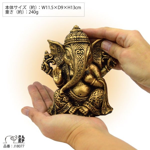インドの神様 ガネーシャの置物 ガネーシャ 置物 ガネーシャ像 夢を叶える象 金運アップ 開運 商売繁盛 現世利益 J18077 高さ13cm sanwapotitto 02