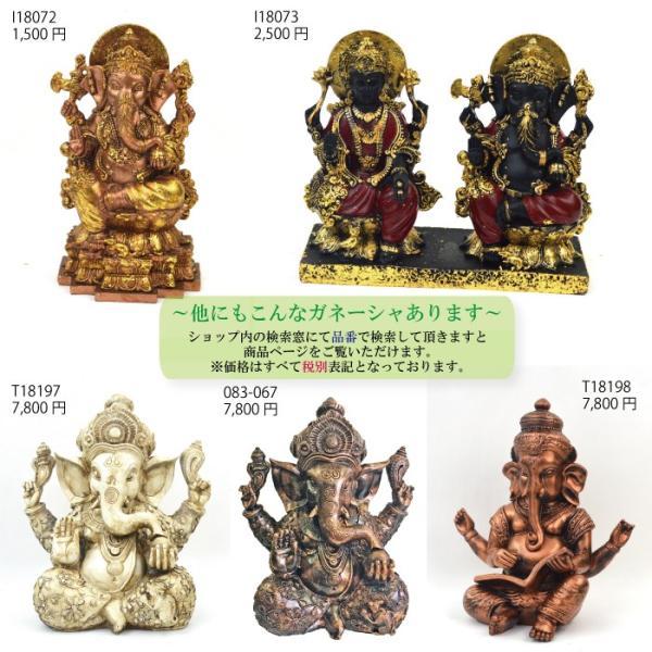 インドの神様 ガネーシャの置物 ガネーシャ 置物 ガネーシャ像 夢を叶える象 金運アップ 開運 商売繁盛 現世利益 J18077 高さ13cm sanwapotitto 07