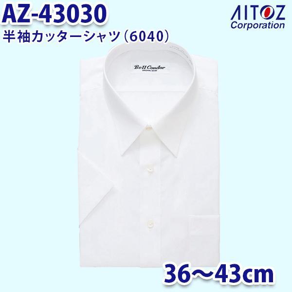AZ-43030 36~43cm 半袖カッターシャツ 6040 メンズ AITOZアイトス AO10