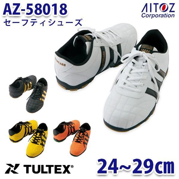 AZ-58018 TULTEX タルテックス  セーフティシューズ 安全靴  AITOZ アイトス 58018