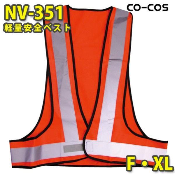 コーコス 作業服 作業着 高視認性安全服 NV351 安全ベスト F XLSALEセール