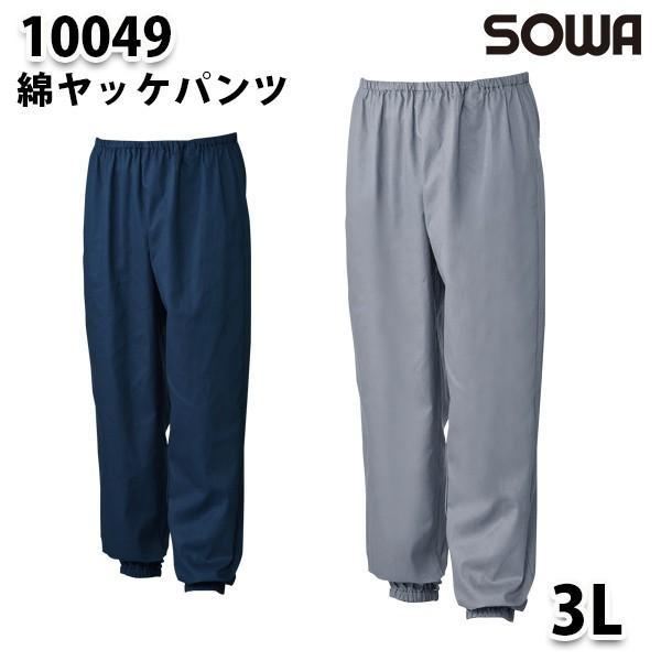 SOWA 10049  3L  綿ヤッケパンツ