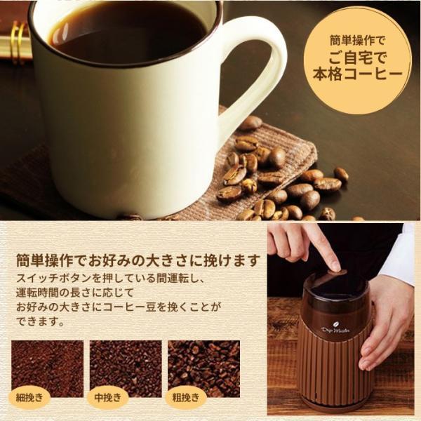 コーヒーミル 電動 コーヒー豆 珈琲 電動コーヒーミル 自動 ミル おしゃれ 粗挽き/中挽き/細挽き ドリップ 本格 人気 おすすめ|sanyo-interior|03