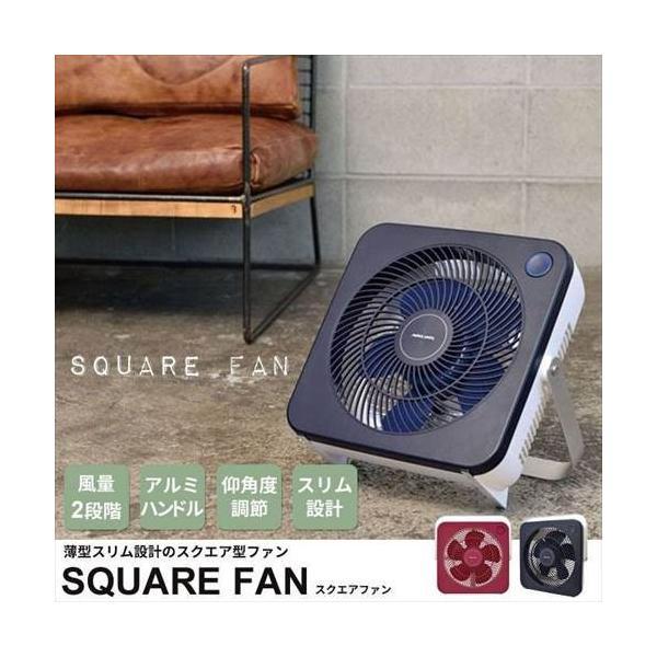 スクエアファン 扇風機 ファン サーキュレーター おしゃれ 冷房 エアコン 冷風扇 冷風機 冷房機 冷房器具 省エネ Eco 節電 エコ/新品アウトレット