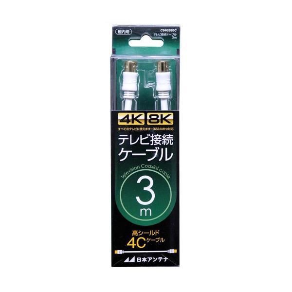 【送料無料】日本アンテナ 4K8K対応テレビ接続ケーブル(4C)3m (両端ストレートプラグ) CS4GSS3C 2181802