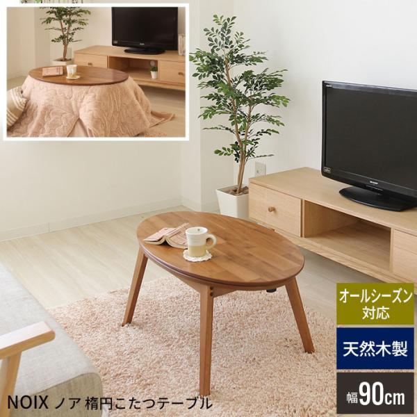 楕円 こたつテーブル 90 北欧 こたつ テーブル 天然木 木製 完成品 電気こたつ 拡張 こたつ 炬燵 コタツ センターテーブル リビングテーブル オーバル 楕円形
