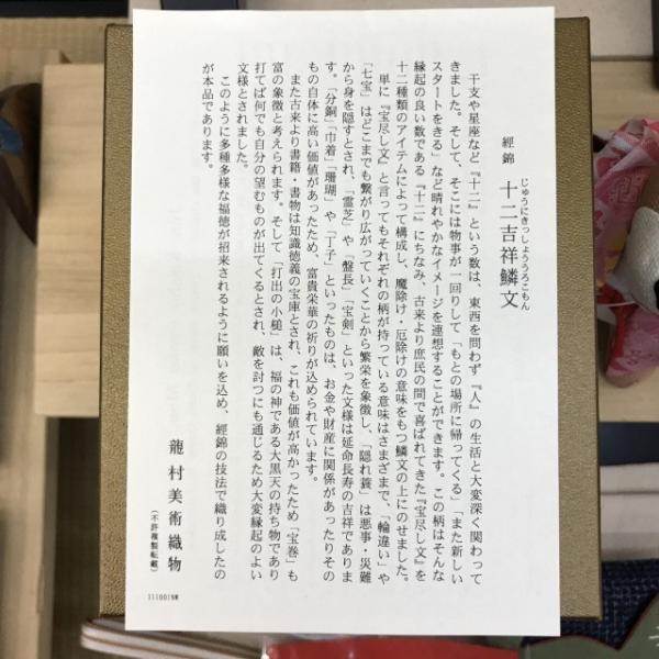 2018年  戌歳 龍村美術織物生地使用  干支マスコット人形  十二吉祥鱗文  平成30年 箱入り ギフト お正月 |sanyo-kimono|06