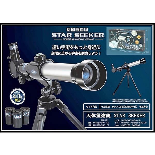 天体望遠鏡 STAR SEEKER