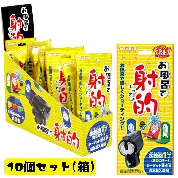 お風呂で射的 柚子の湯NEW(入浴剤) 10個セット(箱)