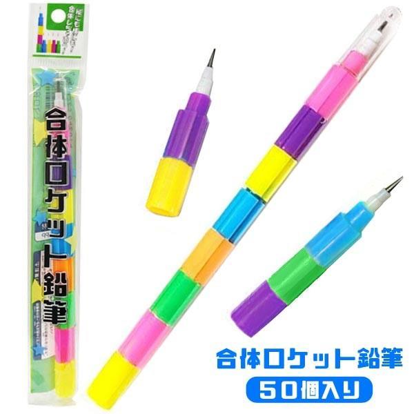 合体ロケット鉛筆 50個セット