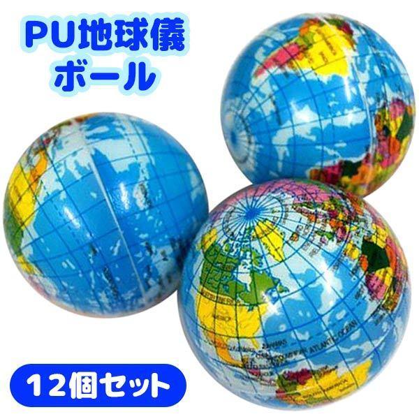 PU地球儀ボール(12個セット)やわらかボール