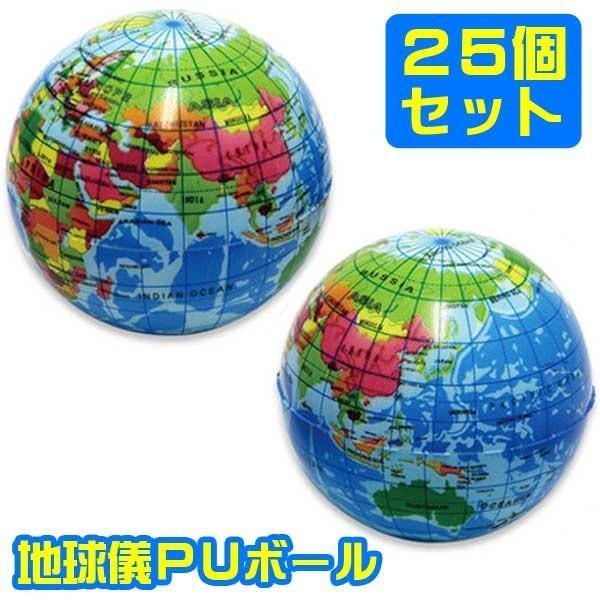 地球儀PUボール 25個セット