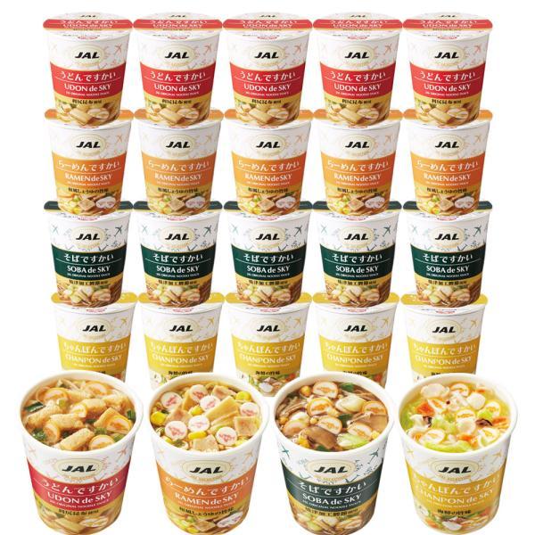 5400円以上で  全4種20個セット ですかいミニカップ麺(うどん・そば・らーめん・ちゃんぽん) 105701