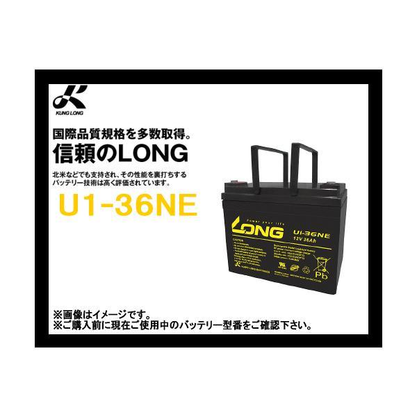 LONG U1-36NE 制御弁式鉛蓄電池 産業用鉛蓄電池 電動カート.溶接機.ソーラー発電システム等 信頼と安心で選ばれる高品質サイクルバッテリー