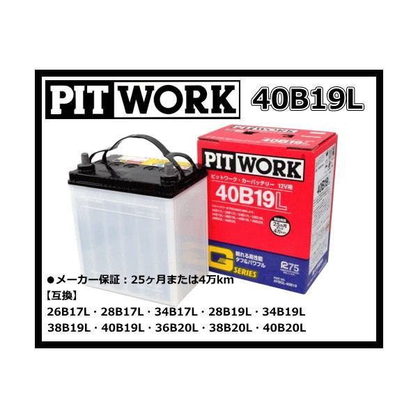 出来ます 安心と高品質で選ばれています PITWORK(ピットワーク)日産純正品40B19LバッテリーGシリーズ