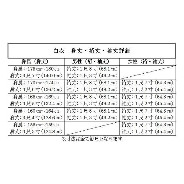 【格安】ポリ100% 男性神職・僧侶用白衣【御奉仕価格】|sanyou-hifuku|03