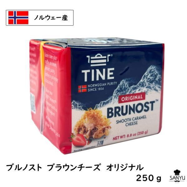 ノルウェー ゴード チーズ(Gjetost)(スキ クイーン (Ski Queen)250g