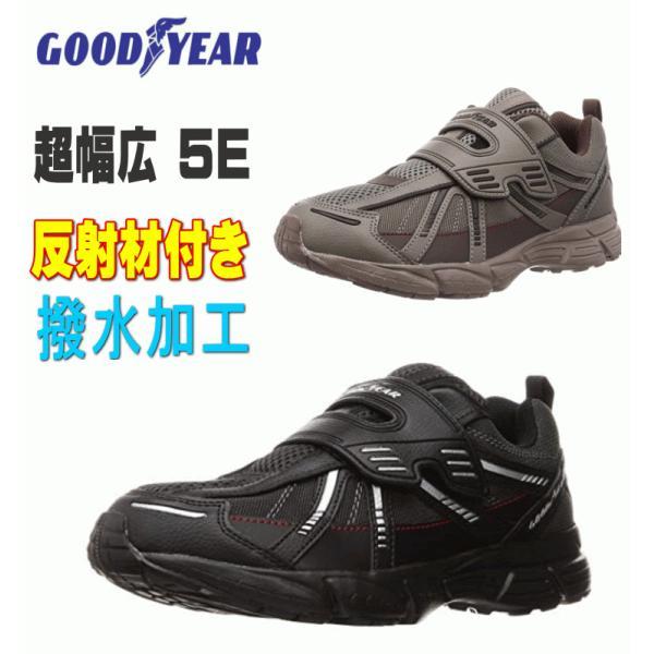 超幅広ローカットメンズ軽量防水スリッポンスニーカー運動靴グッドイヤーGY-8089カジュアルブラックオーク24.5cm〜28cm