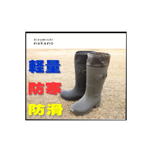 ヒロミチ ナカノ キッズ ジュニア キッズ レインブーツ 095 長靴 防水 防滑 防寒 ブラック.ブラウン 雪国対応【19cm20cm】