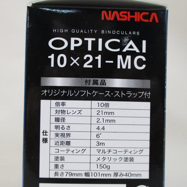双眼鏡 10X21(倍率10倍)10×21-MC キャリングポーチ付き ナシカ NASHICA オプティカアイ 1752/送料無料|saponintaiga|10